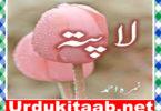 Lapata Urdu Novel By Nimra Ahmed Download