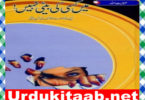 Main Kisi ki beti nahi Urdu Novel by InayatUllah download