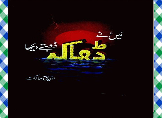 Main Ne Dhaka Doobte Dekha Urdu Novel By Siddique Salik