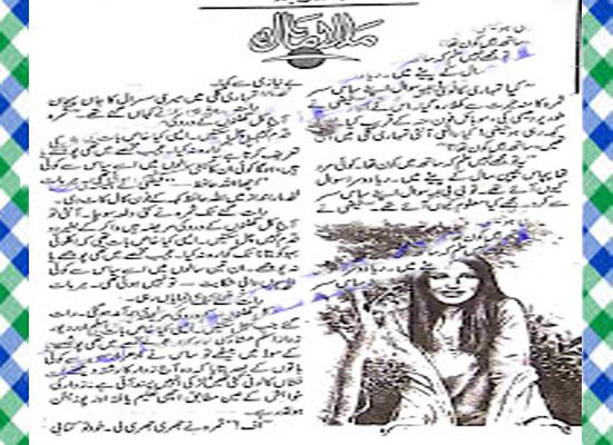 Malamaal Urdu Novel By Qanta Rabia