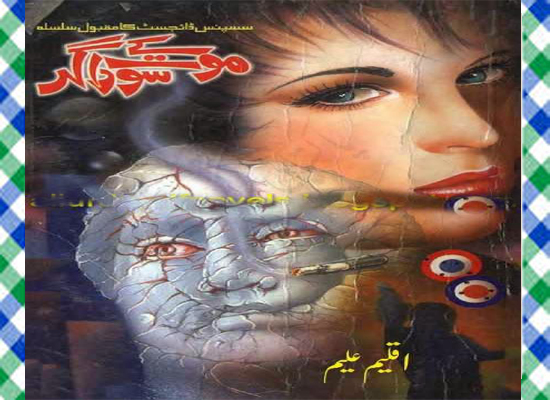 Maut ke Sodagar Urdu Novel by Aqleem Aleem Part1