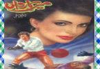 Meer E Karwan Urdu Novel By Aleem Ul Haq Haqi Download