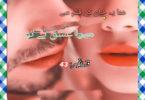 Mera Ishq Hai Tu Urdu Novel By Anaya Khan Episode 43