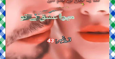 Mera Ishq Hai Tu Urdu Novel By Anaya Khan Episode 43
