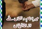 Mera Naam O Nishan Mile Urdu Novel By Ana Ilyasa
