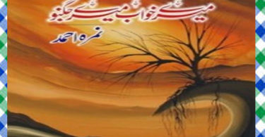 Mere Khawab Mere Jugnoo Urdu Novel By Nimra Ahmad Download