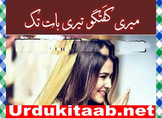 Meri Guftagu Teri Baat Tak Urdu Novel By Shazmin Mehdi Download