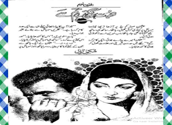 Mohabbat Ke Rang Urdu Novel By Afsheen Naeem