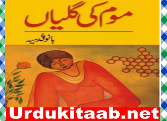 Mom ki Galiyan Urdu Novel by Bano Qudsia Download