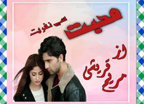 Muhabbat Se Nafrat Urdu Novel By Maryam Qureshi Episode 18