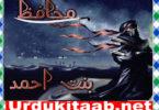 Muhafiz Urdu Novel By Binte Ahmed Download