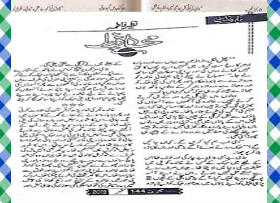 Muhafiz Urdu Novel by Nazeer Fatima Download