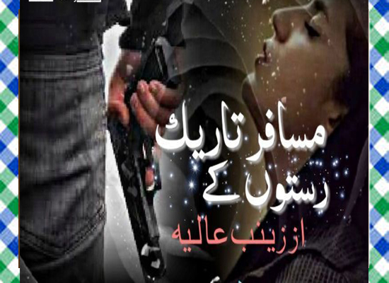 Musafir Taareek Raston Ke Urdu Novel by Zainab Aliya