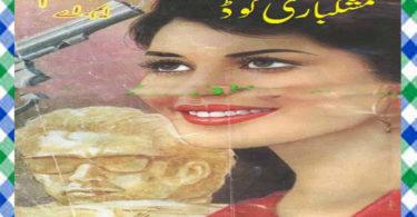 Mushkbari Code Imran Series Novel By Mazhar Kaleem Download