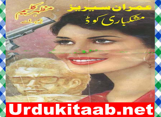Mushkbari Code Imran Series Novel By Mazhar Kaleem Download