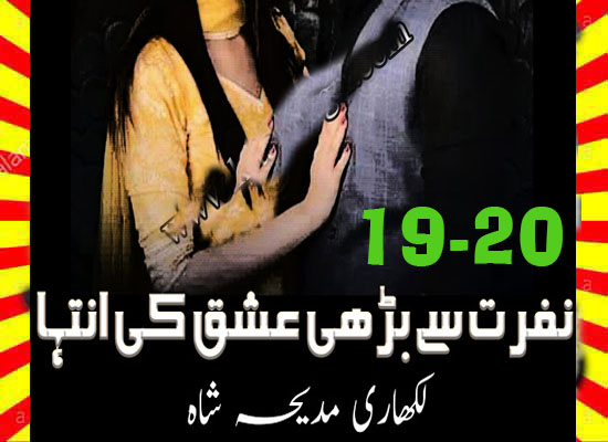 Nafrat se Barhi ishq ki inteha Urdu Novel by Madiha Shah Episode 19-20