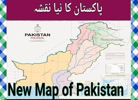 Pakistan New Map 2020 Download Full HD