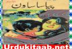Pyasa Sawan Urdu Novel By Gulshan Nanda Download