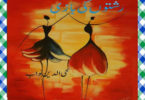 Rishton Ki Baazi Urdu Novel By Mohiuddin Nawab