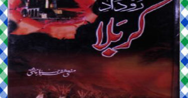 Roodad e Karbala Urdu Novel By Mufti Zafar Jabbar Download