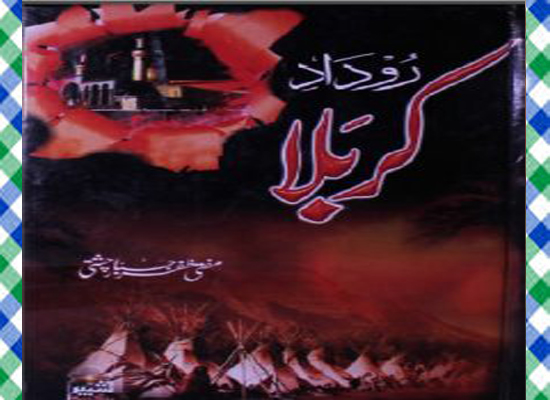 Roodad e Karbala Urdu Novel By Mufti Zafar Jabbar Download