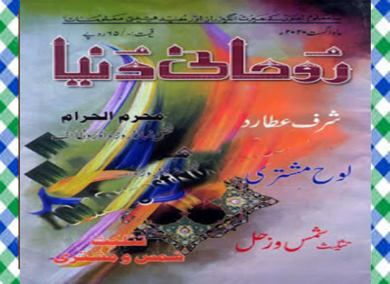 Roohani Dunya August 2020 Read Online
