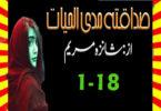 Sadaqata Mada Ul Hayyat Urdu Novel By Shanza Mariyam Episode 1-18