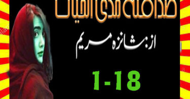 Sadaqata Mada Ul Hayyat Urdu Novel By Shanza Mariyam Episode 1-18