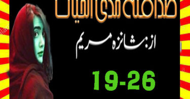 Sadaqata Mada Ul Hayyat Urdu Novel By Shanza Mariyam Episode 19-26
