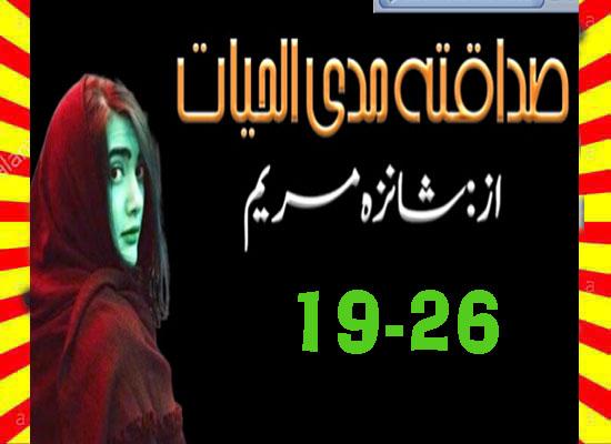 Sadaqata Mada Ul Hayyat Urdu Novel By Shanza Mariyam Episode 19-26
