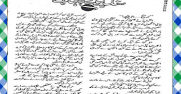 Sang Piya Ke Rehna Urdu Novel by Anam Khan Download