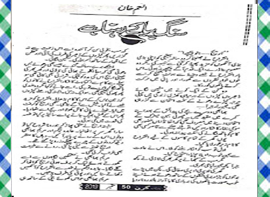 Sang Piya Ke Rehna Urdu Novel by Anam Khan Download
