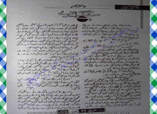 Sang Tere Urdu Novel by Ayesha Tanveer Download