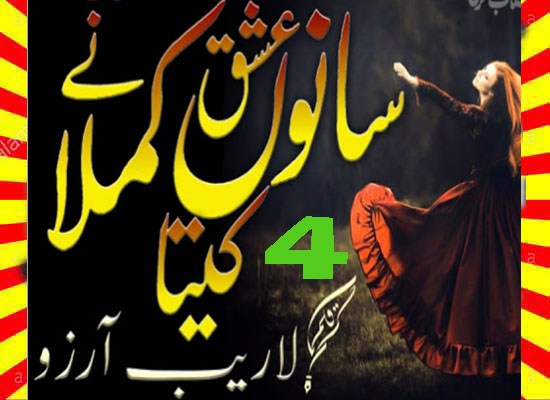 Sano Ishq Ne Kamla Kita Urdu Novel by Laraib Arzo Episode 4