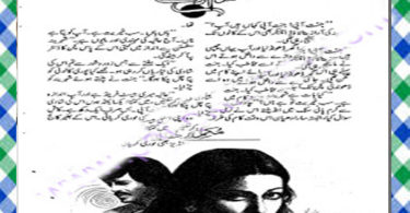 Shaam Dhlay Urdu Novel by Nadia Ahmed Download