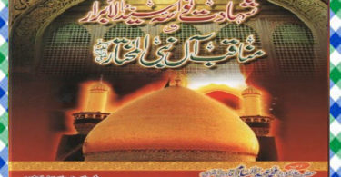 Shahadat Nawasa Syed Ul Abrar Islamic Book By Abdus Salam Qadri Download