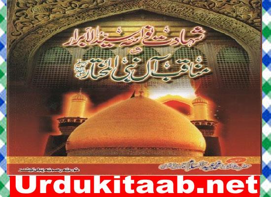 Shahadat Nawasa Syed Ul Abrar Islamic Book By Abdus Salam Qadri Download