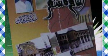 Sham Ka Safar Urdu Novel By Abdul Sattar Tawakal