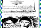 Sham Ki Haveli Mein Urdu Novel By Rukhsana Nigar Adnan Episode 19