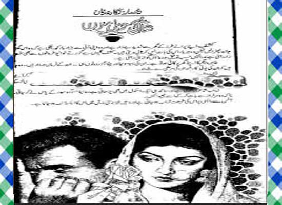 Sham Ki Haveli Mein Urdu Novel By Rukhsana Nigar Adnan Episode 19
