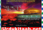 Sham e Karbala Islamic Book By Maulana Shafi Okarvi