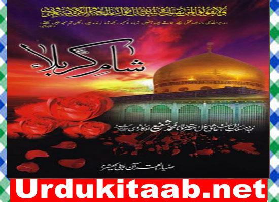 Sham e Karbala Islamic Book By Maulana Shafi Okarvi