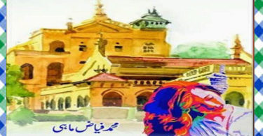 Sheeshay Ka Ghar Pathar Ke Log Urdu Novel By Fayyaz Mahi Download