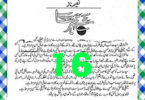 Shehar E Tamana Urdu Novel By Naeema Naz Episode 16