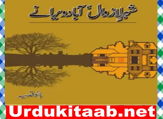 Sher e Lazawal Abad Weeranay Urdu Novel by Bano Qudsia Download