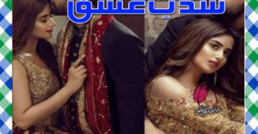 Shiddat e Ishq Urdu Novel By Mirha Shah