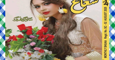 Shuaa Digest August 2020 Read Online