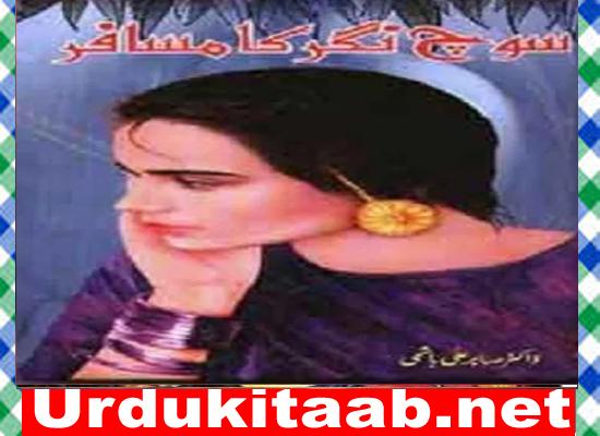 Soch Nagar Ka Musafir Urdu Novel By Sabir Ali Hashmi Download