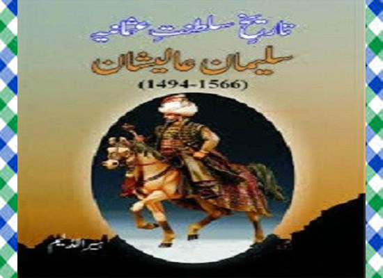 Suleman Aalishan Urdu Book By Harold Lamb