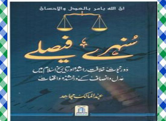 Sunehray Faislay Urdu Novel By Abdul Malik Mujahid Pdf